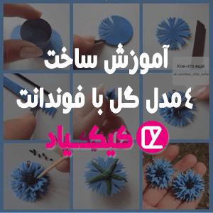ساخت گل با فوندانت